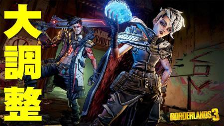 ボダラン3:膨大な武器と武器メーカー、ヴォルト・ハンターに大幅な性能変更アップデート