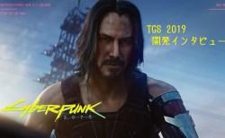 『サイバーパンク 2077』開発者インタビュー:キアヌ起用の理由 / Witcher 3から学んだこと / 日本の要素 / ストーリーこそ王 / マルチエンディング / マルチプレイヤーなど