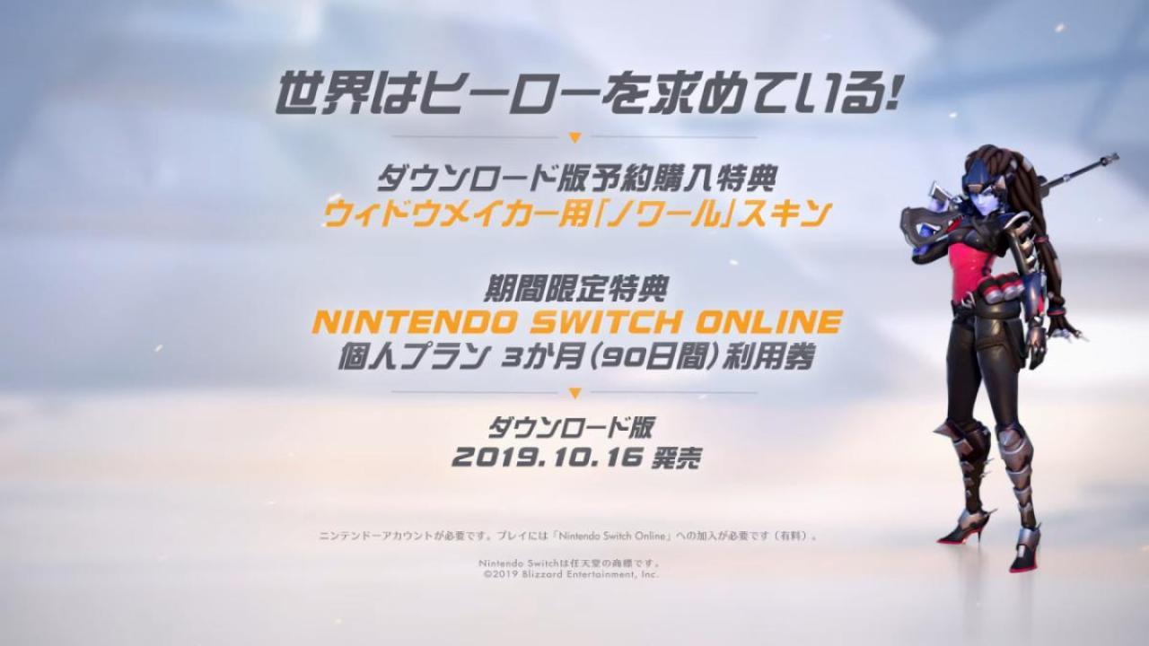 【予約購入受付中】オーバーウォッチ _ Nintendo Switch版 発売日告知トレーラー 1-3 screenshot