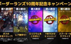 2KGMKT_BL3_Anniversary_Celebration_Infographic_JP_week2