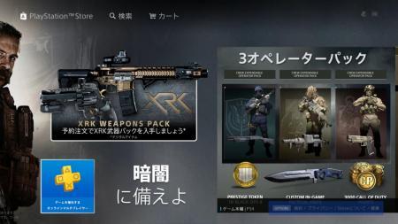 CoD:MW:PS4版の事前ダウンロードも開始された模様