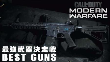 CoD:MW:カテゴリ別 「最強武器」決定戦