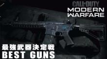 CoD:MW:1万人が選ぶ「最強武器」結果発表、M4A1と725ショットガンが他を圧倒