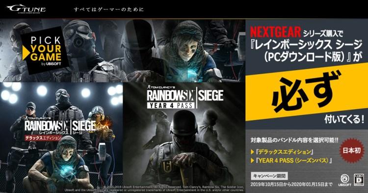 日本初!G-TuneのゲーミングPC「NEXTGEAR」購入で、PC版『R6S デラックスエディション』か「YEAR 4 PASS」を無料でもらえるキャンペーン