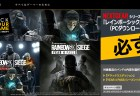 PC-R6S-bundle-campaign