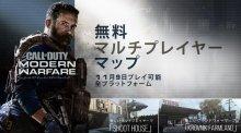 CoD:MW:新マップ「Shoot House」「Krovnik Farmland」とゲームモード「ハードポイント」11月9日登場、すべて無料