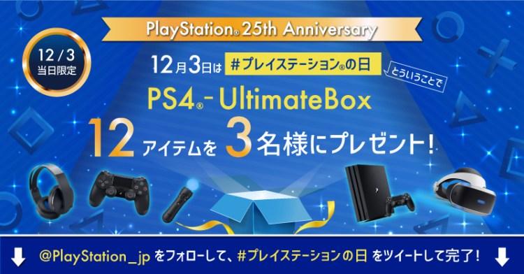 [本日限定] PS4 Proなどが当たる「 #プレイステーションの日」キャンペーン開催、PlayStation誕生25周年