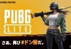 基本プレイ無料ゲーム『PUBG LITE』サービス開始、ノートPCでもPUBGが楽しめる