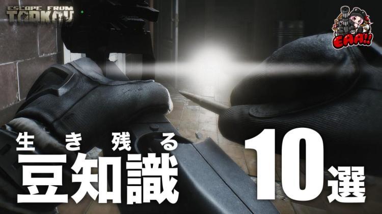 """""""究極のサバイバルシューター""""『Escape From Tarkov』:生き残るためのタルコフ豆知識 10選"""