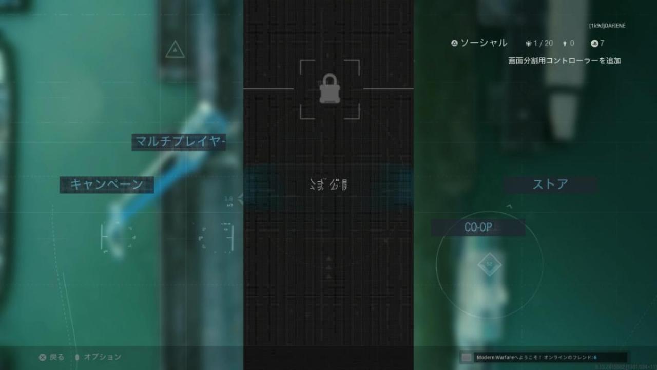 CODMW メインメニュー画面
