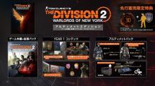 ディビジョン2:PC版本編が 396 円のセール実施中! 2年目拡張パック「ウォーロード オブ ニューヨーク」同梱版もあわせてセール中