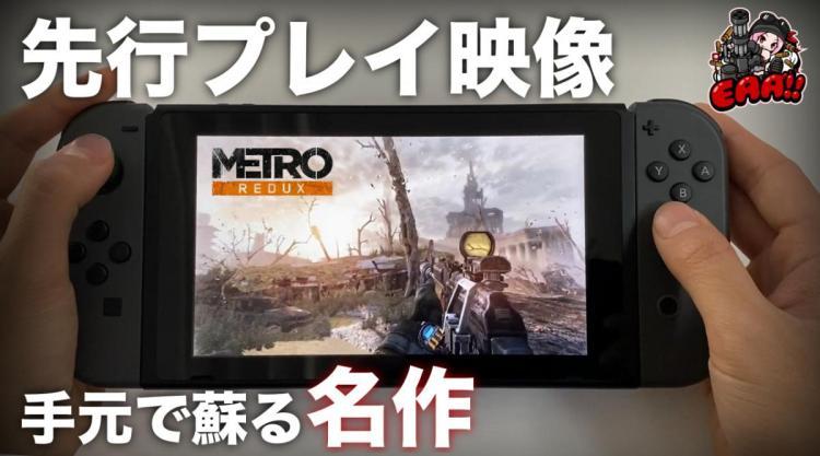 持ち運べる地下鉄FPS:『Metro Redux(メトロ リダックス)』Nintendo Switch版を先行プレイ