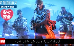 [お知らせ] コミュニティイベント「EAA!! PS4版BFV エンジョイカップ」を4月4日(土)開催