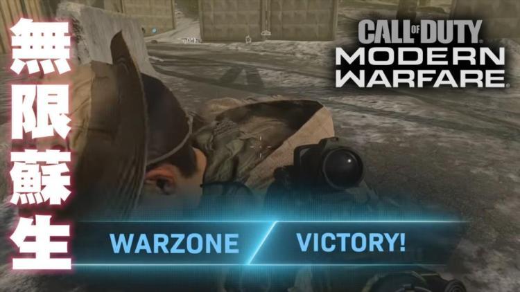 """CoD:MW:バトロワ""""ウォーゾーン""""で絶対に勝てるテクニック「チームメイト無限蘇生」発覚、グリッチとして即修正"""