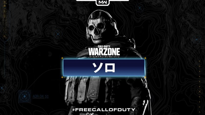 warzone solo CoD:MW:無料バトロワ「ウォーゾーン」に待望のソロモード登場! 復活もあり