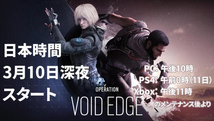 レインボーシックス シージ:「オペレーション・ヴォイドエッジ」、日本時間3月10日深夜から各プラットフォームで順次リリース