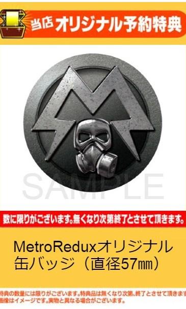 Metro redux 特典