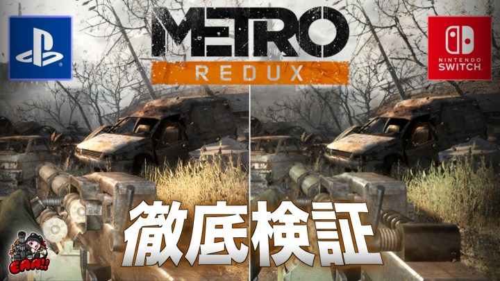Metro Redux PS4 Switch 徹底検証 比較 グラフィック プラットフォーム