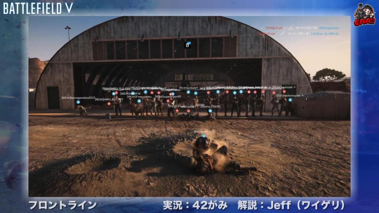 【交流会】EAA!! PS4版BFV エンジョイマッチ #00 - EAA 2-44-17 screenshot
