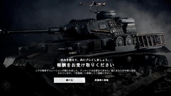 BFV:週末の特別ボーナス実装、月曜午後5時までにログインで戦車スキンをゲット #StayandPlay