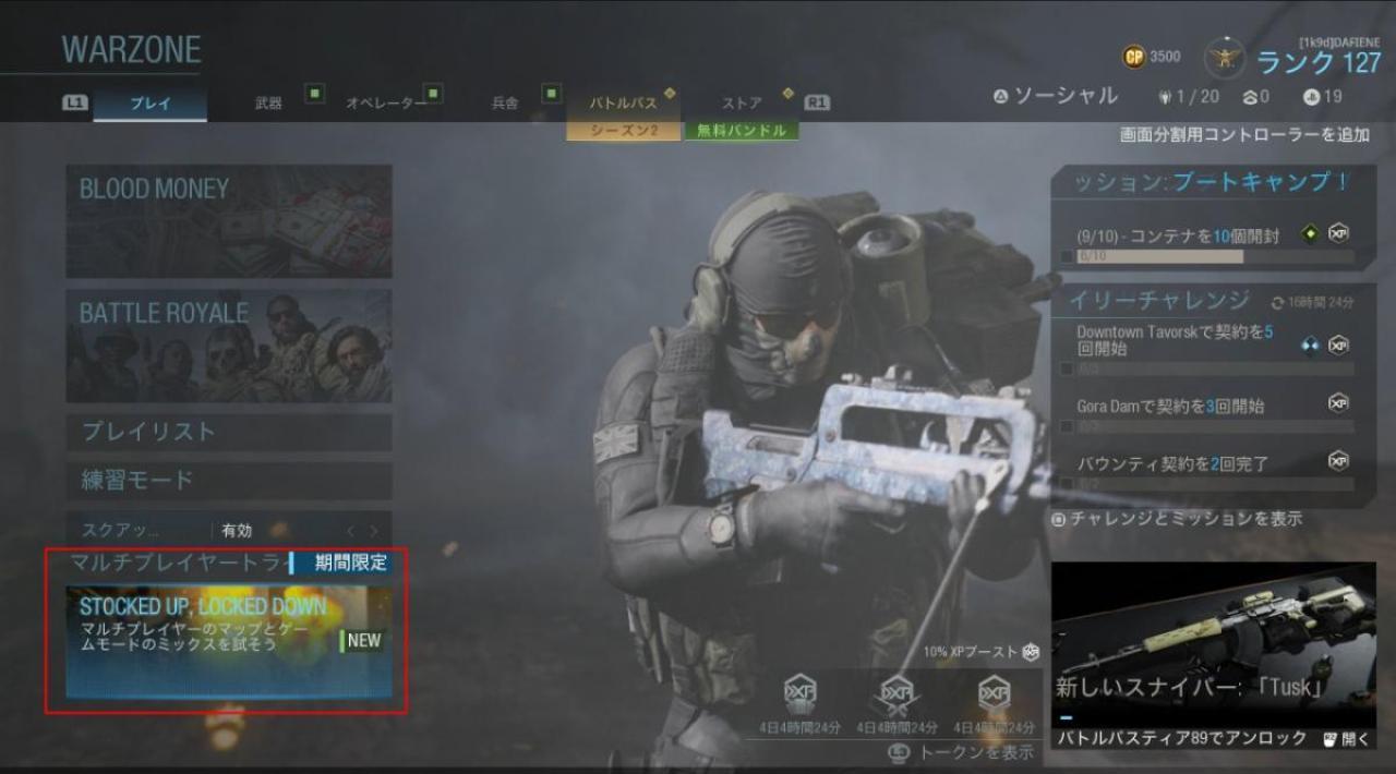 CoD:Warzone:期間限定でマルチプレイヤー無料開放、4月4日から