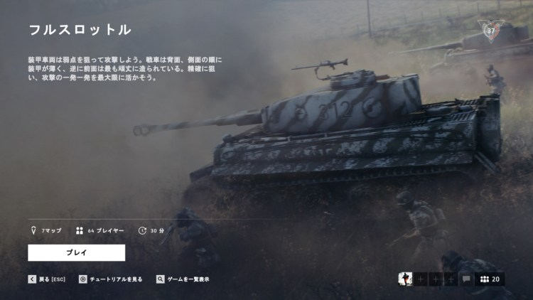 BFV:「今週のBFV」2020年第15号・今週のテーマはバズーカと戦車 / 中隊コインスキンを多数準備中