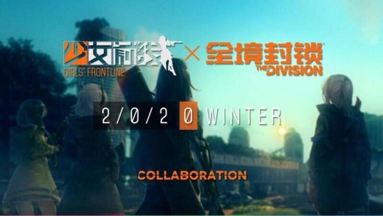 ディビジョンシリーズ: 2020年冬に『ドールズフロントライン』とのコラボを開催