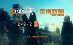 ディビジョン2: 2020年冬に『ドールズフロントライン』とのコラボを開催