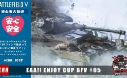 [お知らせ] EAA!!PS4版 第05回エンジョイカップ結果報告&今週参加者募集!