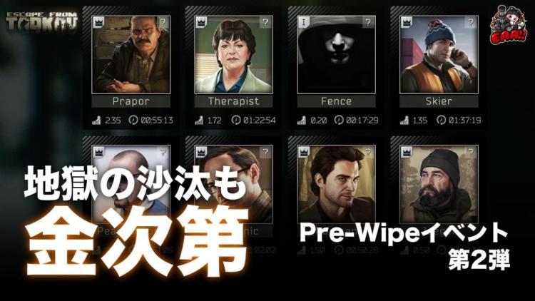 Escape From Tarkov「Pre-Wipeイベント」第2弾:全トレーダーがレベル最大、金があれば何でも買える!