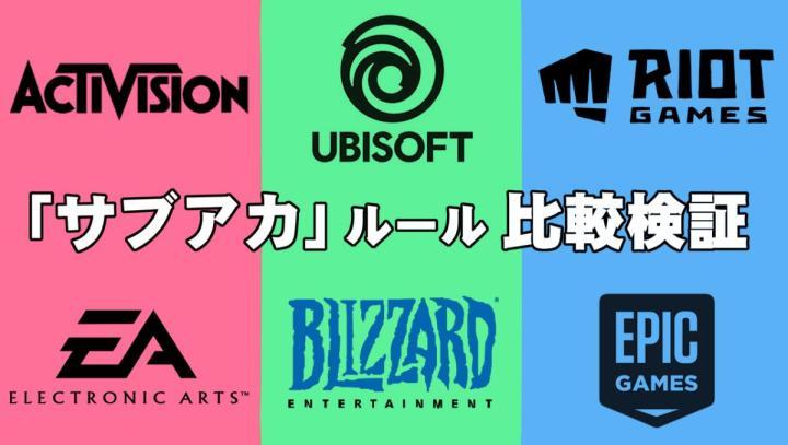 Ubisoftの