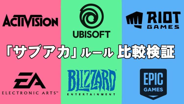 """Ubisoftの""""複数アカウント禁止""""は異端なのか? 6社の利用規約を調査"""