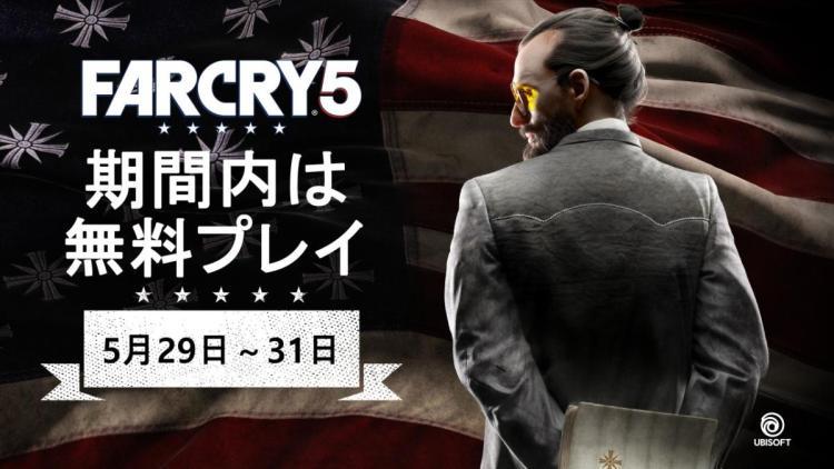 PC版『ファークライ 5』5月29日よりフリーウィークエンド開催、『ファークライ』シリーズのセールも