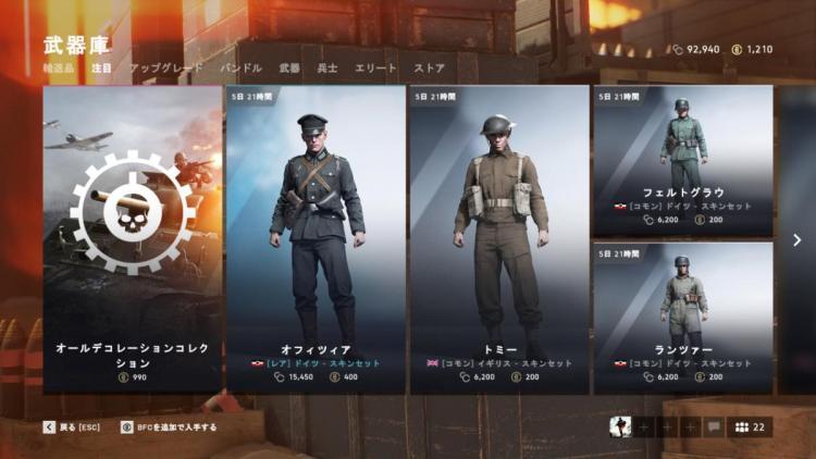BFV:今週の武器庫に再現度の高い「史実軍服」実装、英軍とドイツ軍の正装をゲットしよう