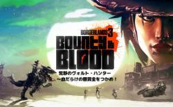 BL3_DLC3_Artwork_JP