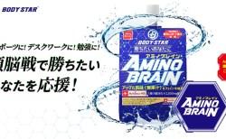 おやつカンパニー、eスポーツゼリー飲料「AMINO BRAIN」7月7日発売 「頭脳戦で勝ちたいあなたを応援」