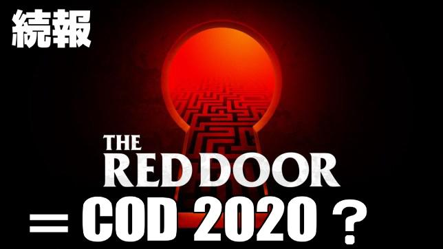 [噂] CoD2020: Microsoftストアにあの『The Red Door』のページ出現、これが『CoD:2020』?