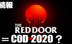 [噂]CoD:2020: Microsoftストアにあの『The Red Door』が登録、これが『CoD:2020』なのか