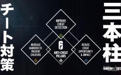 レインボーシックス シージ: チート対策の三本柱を提示、チート検出新モデル/チーターにストレスを与える環境づくり/脆弱性の改善