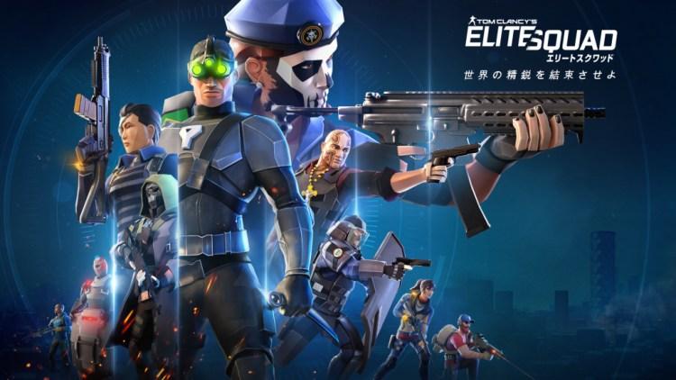 モバイルゲーム『Tom Clancy's Elite Squad』が10月にサービス終了、配信開始から1年経たずの決断