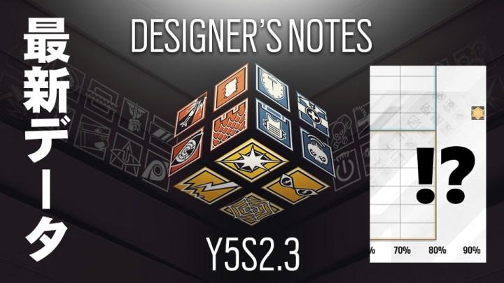 レインボーシックス シージ:「Y5S2.3デザイナーズノート」公開、最新のオペレーター勝利貢献度が判明