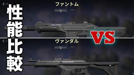 VALORANT(ヴァロラント):「ファントムとヴァンダルどっちが強いか」論争決着? 2つのライフル徹底比較