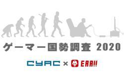 ゲーマー国勢調査CyAC-EAA
