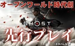 『Ghost of Tsushima(ゴースト オブ ツシマ)』先行プレイレビュー[ネタバレなし]: FPSゲーマーでも安心?日本が舞台のオープンワールド時代劇
