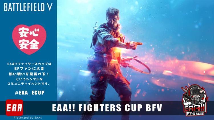 バトルフィールドV:オンラインイベント E-CUP