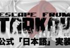 EscapeFromTarkov タルコフ 日本語 Japanese