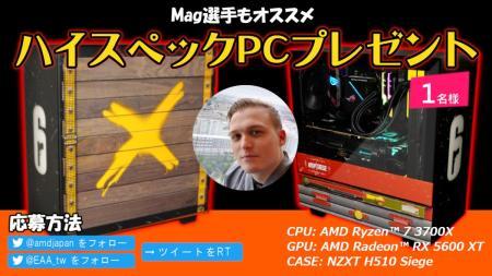 レインボーシックス シージ: Mag選手インタビュー記念、シージコラボーケースにAMDハイスペックパーツを搭載したPCをプレゼント(1名様) [PR]