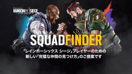 レインボーシックス シージ: 「SQUAD FINDER(スクワッド・ファインダー)」がリリース、共に戦う仲間を探せる最新シージ・アプリ