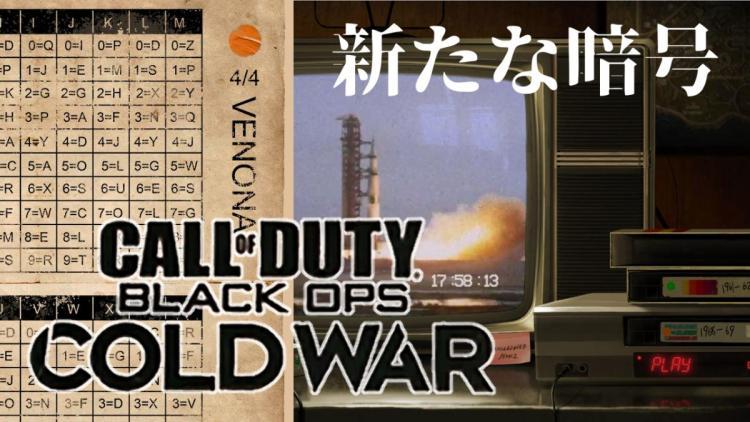 CoD:BOCW(仮):ティザーサイトに新ビデオ「ベトナム戦争」と「アポロ11号」、暗号解読のキーはシール?