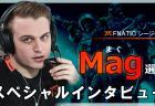 レインボーシックス シージ:FnaticキャプテンMag選手インタビュー「楽しくシージができる仲間のいる環境に身を置くこと」(PCプレゼントあり)[PR]